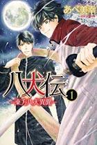 八犬伝 東方八犬異聞(あすかコミックス) 1~12巻<続巻>