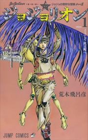 ジョジョリオン 1~10巻<続巻>