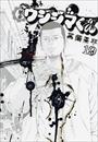 闇金ウシジマくん 19〜34巻<続巻>