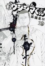 闇金ウシジマくん 19~34巻<続巻>