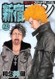 新宿スワン 23~38巻<完結>