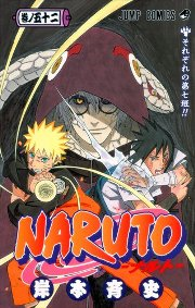 NARUTO 52~72巻<完結>