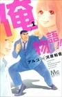 俺物語!! 1〜12巻<続巻>