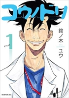 コウノドリ 1〜14巻<続巻>