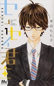 センセイ君主 1〜9巻<続巻>