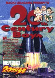 20世紀少年 1〜12巻<続巻>