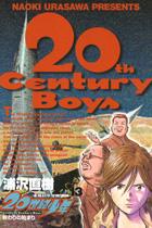 20世紀少年 13〜22巻<完結>+21世紀少年 1・2巻