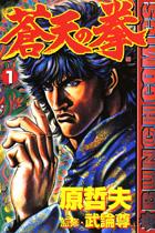 蒼天の拳 1〜22巻<完結> 2013.08.14新刊追加