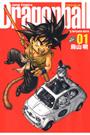 [完全版]DRAGON BALL 1〜12巻<続巻>