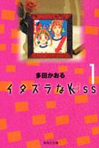 イタズラなKiss 1〜14巻<全巻>