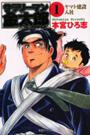 サラリーマン金太郎 1〜20巻<全巻>