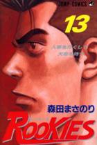 ROOKIES 13〜24巻<完結>