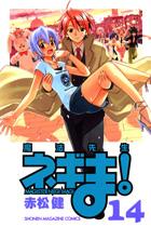 魔法先生ネギま! 14〜25巻<続巻>