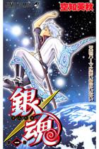 銀魂 1〜16巻<続巻>