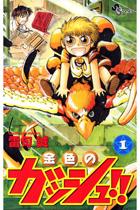 金色のガッシュ!! 1〜17巻<続巻>