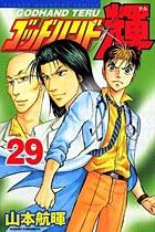 ゴッドハンド輝 29〜52巻<続巻>
