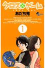 クロスゲーム 1〜17巻<続巻>