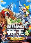 劇場版ポケットモンスター「結晶塔の帝王/ピチューとピカチュウ」