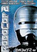 ロボコップ2