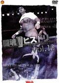 闘魂VヒストリーDVD 第13巻