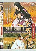 千年の恋 ひかる源氏物語
