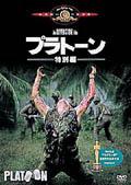 戦争映画(ベトナム&湾岸戦争編)セット