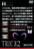 トリック2/超完全版 2