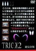 トリック2/超完全版 3