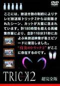 トリック2/超完全版 5