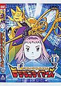 デジモンテイマーズ vol.11