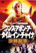 ワンス・アポン・ア・タイム・イン・チャイナ 少林故事 完全版 Disc.1