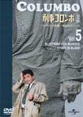 「刑事コロンボ」完全版 Vol.5 パイルD-3の壁/黒のエチュード