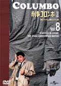 「刑事コロンボ」完全版 Vol.8 溶ける糸/断たれた音