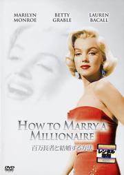 百万長者と結婚する方法