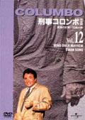 「刑事コロンボ」完全版 Vol.12 愛情の計算/白鳥の歌