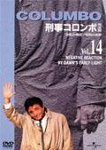 「刑事コロンボ」完全版 Vol.14 逆転の構図/祝砲の挽歌