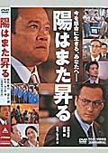 陽はまた昇る (2002年日本)