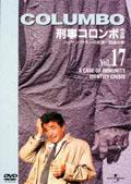 「刑事コロンボ」完全版 Vol.17 ハッサン・サラーの反逆/仮面の男