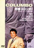 「刑事コロンボ」完全版 Vol.21 死者のメッセージ/美食の報酬