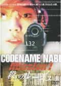 CODENAME NABI コードネーム ナビ Mission 1:殺しのルージュ