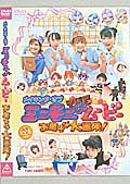 メイキング・オブ ミニモニ。じゃムービー お菓子な大冒険!