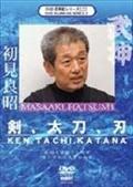 武神館DVDシリーズ[二] 忍者秘剣 剣、太刀、刃