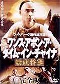 ワンス・アポン・ア・タイム・イン・チャイナ 無頭将軍 完全版 Disc.2