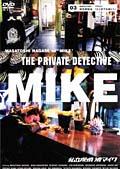 私立探偵 濱マイク 03 「どこまでも遠くへ」