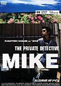 私立探偵 濱マイク 06 「名前のない森」