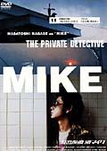 私立探偵 濱マイク 11 「女と男、男と女」