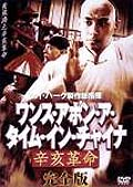 ワンス・アポン・ア・タイム・イン・チャイナ 辛亥革命 完全版 Disc.2