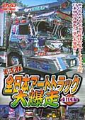 激突!全日本アートトラック大爆走〜東日本編〜