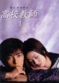 高校教師(2003年版) 1
