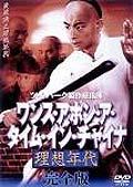 ワンス・アポン・ア・タイム・イン・チャイナ 理想年代 完全版 Disc.2